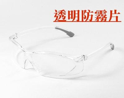 (滿600免運) 2019寒冬抗霧男女通用的運動防護透明防霧安全眼鏡護目鏡,戴口罩也不怕