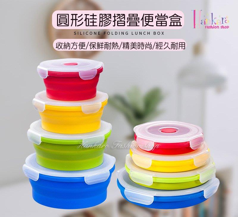 ☆[Hankaro]☆輕便環保實色圓形矽膠摺疊保鮮便當盒(大尺寸 / 單個)