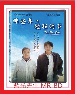[藍光先生DVD] 那些年,輕狂的事 The Big Shot (台聖正版) - 預計12/4發行