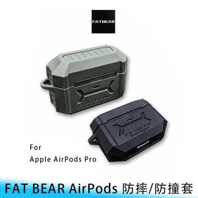 【台南/面交/免運】FAT BEAR Apple AirPods 1/2代 防摔/防撞 機能 TPU 保護套/保護殼