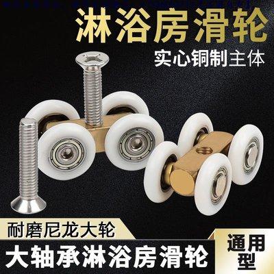 【AMAS】-移門淋浴房吊滑輪浴室推拉門滑輪滾輪淋浴房浴室玻璃移門老式輪子