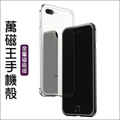 iPhone XS MAX XR iPhone 8 Plus iPhone 7 Plus 6s 萬磁王手機殼 金屬邊框