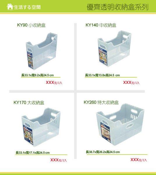 『6個以上另有優惠』KY260特大優齊透明收納盒/置物籃/三層木櫃專用/書報籃/文件籃/鐵力士架/書本收納/生活空間