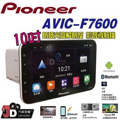 【JD汽車音響】Pioneer AVIC-F7600 10吋螢幕 藍芽影音導航車機 PAPAGO 手機鏡像 WiFi