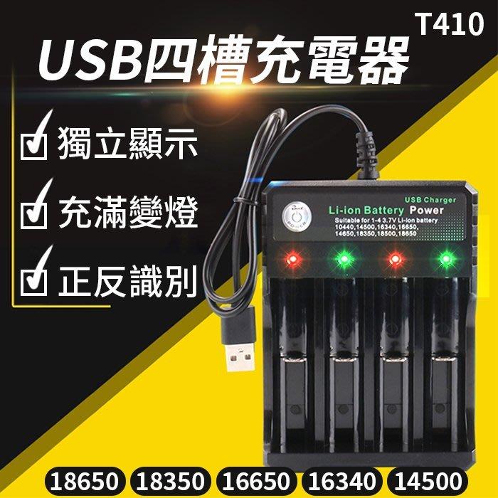 【傻瓜批發】(T410) USB四槽充電器 18650 3.7V鋰電池 獨立充電 充滿變燈 板橋現貨