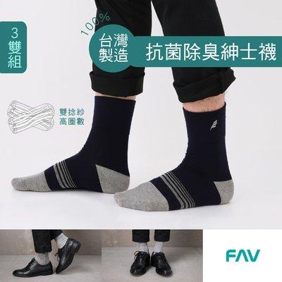 299免運 / 台灣製 / 除臭科技紳士襪【同色3雙】中筒 /  竹炭襪 / 男襪【FAV】【AMG855】