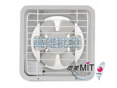 【高雄批發】台灣製造 紅螞蟻 10吋  通風電扇 吸排兩用 排風扇 排風機 抽風機另有 8 12 14 16吋#