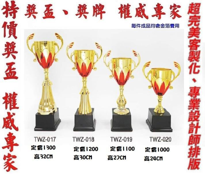 宏亮 獎盃 獎牌 客製化 訂製各式比賽獎盃皆可承製喔 量多有優惠