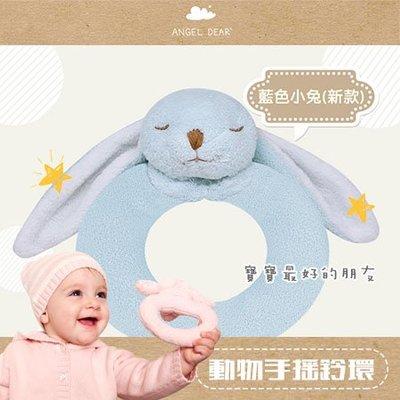 ✿蟲寶寶✿【美國Angel Dear 】超萌療育動物造型手搖鈴環 / 輕膚柔軟 / 極致觸感 - 藍色小兔
