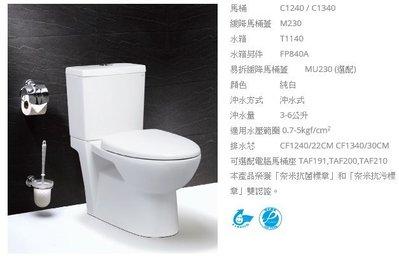 CAESARG凱撒省水馬桶CF1240/1340/水電材料/房屋修繕/裝潢/衛浴/電燈/臉盆