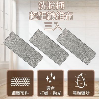 【YOTO悠樂】洗脫拖雙槽平板拖把超細纖維專用布x3