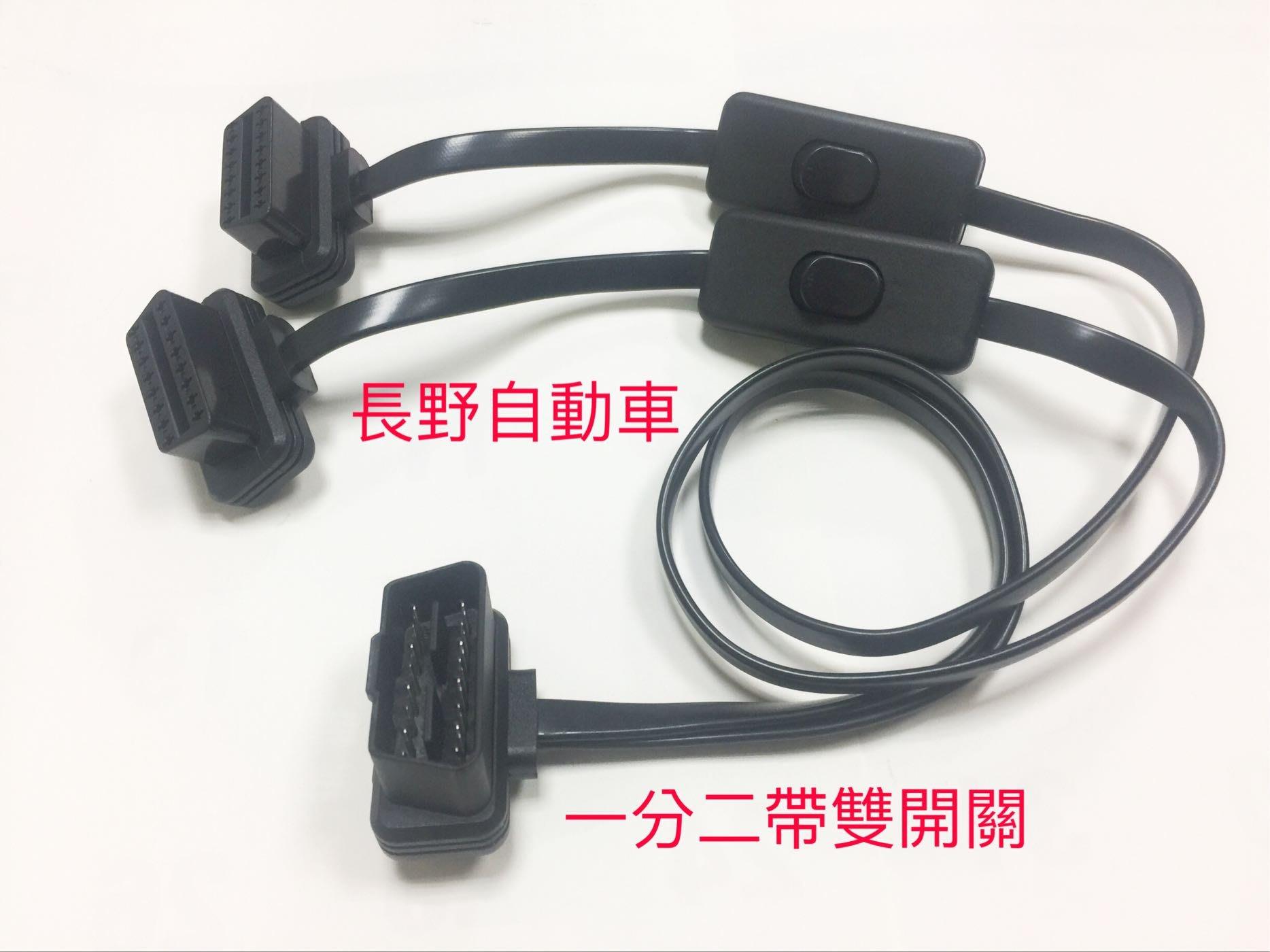 現貨不用等 OBD2 一分二 超薄設計延長線 雙開關多國認證避免耗電對應各種OBD2 設備