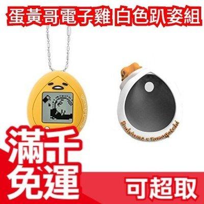 【白色趴姿組】日本 塔麻可吉 Tamgotchi 蛋黃哥  電子雞 電子寵物雞 三麗鷗聯名 限定款 ❤JP