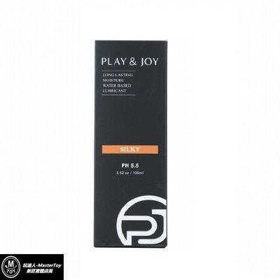 Play&Joy 絲滑款 潤滑液 50ml 總公司授權經銷商