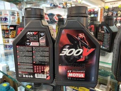 瀧澤部品 法國MOTUL 魔特 300V 10W40 4T FACTORY LINE 酯基100%全合成機油 油品 機車