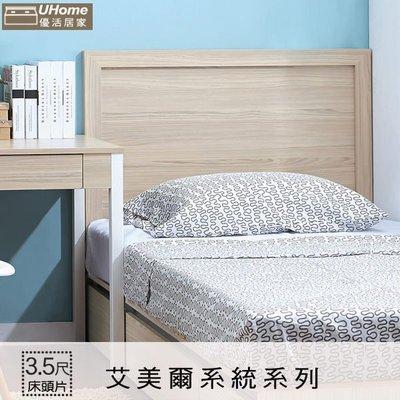 床頭片【UHO】 艾美爾3.5尺單人框邊床頭片/耐燃系統板/免運送費 HO18-452-1
