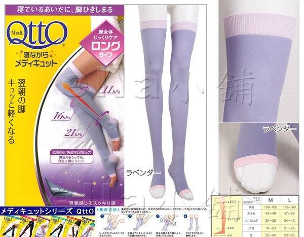 ○☆╮ella小舖╭☆○日本【爽健 QTTO】三段睡眠專用機能美腿襪/3雙免運 / 可面交/有SLIMWALK