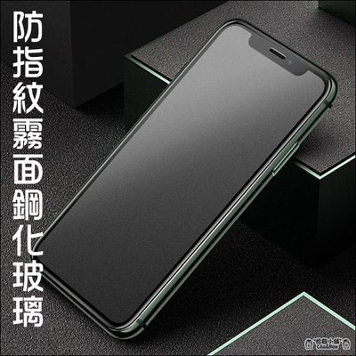iPhone 12 磨砂玻璃貼 螢幕保護貼 膜 防指紋 鋼化 霧面