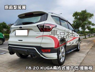 【車品社空力】 2018 2019 18 19 福特 KUGA 後飾板 後尿布 亮黑/霧黑