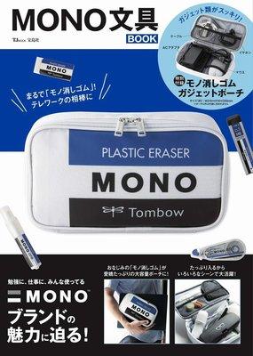 ☆Juicy☆日本雜誌附錄 MONO 橡皮擦圖案 收納包 可愛 懷舊 文具 化妝包 筆袋 收納袋 小物包 7020