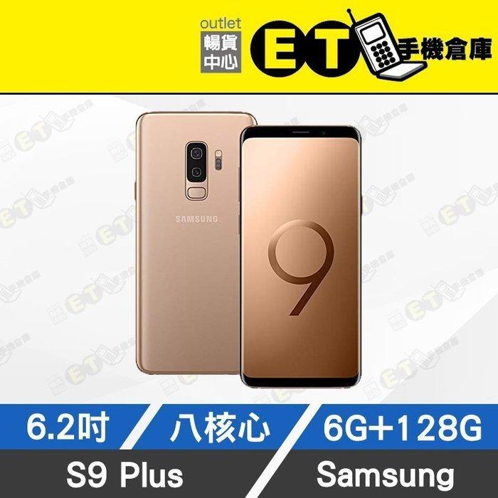 ☆ET手機倉庫5館☆現場看機!Samsung Galaxy S9+ 128G〈6.2吋、雙卡雙待、1200萬〉G965F