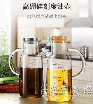 高硼硅防漏玻璃油壺家用小號裝油瓶廚房可...