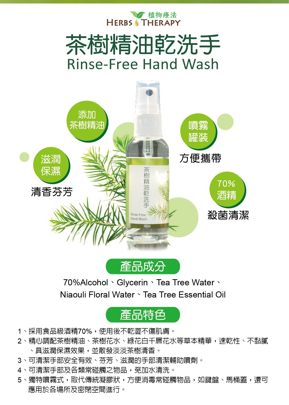 茶樹精油乾洗手 50ml 3瓶組 = 150ml  台灣製造 現貨 $299