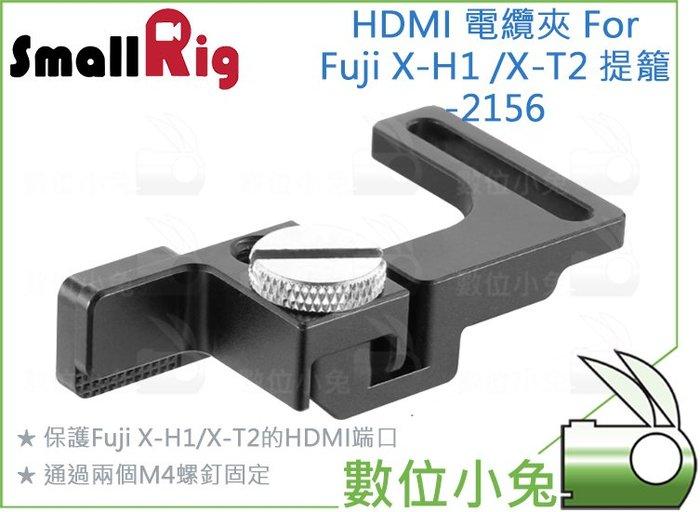 數位小兔【SmallRig 2156 Fuji X-H1/X-T2提籠 HDMI電纜夾】2123 2124 HDMI線夾