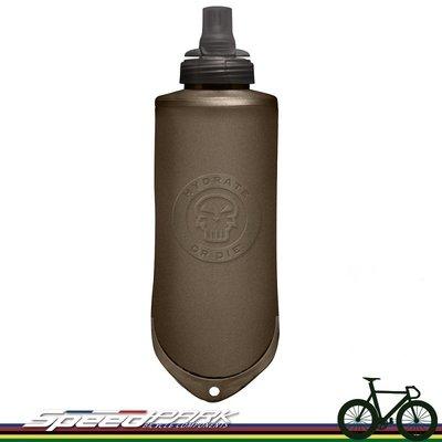 【速度公園】Camelbak MIL SPEC QUICK STOW™ 0.5L 軍規快速補給軟水瓶 軟式水壺 絕不漏水
