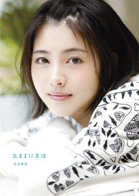 【布魯樂】《樂天限定封定_代訂》[日版書籍]日本女星《濱邊美波》寫真集:気ままに美波 9784296104895