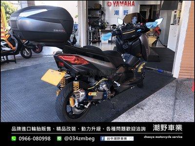 台中潮野車業 XMAX 原廠後架 + 西班牙SHAD SH48 碳纖維壓花後行李箱 + 後靠背 SH48 XMAX 專用