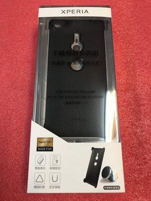 『皇家昌庫』Xperia XZ2 手機導航套裝組/原廠皮套+專用導航套裝組( 皮革背殼+磁盤式支架)