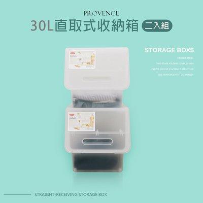 收納箱【兩入】30L普羅旺直取式整理箱...