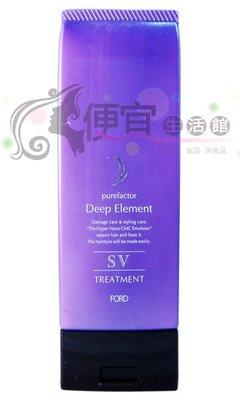 便宜生活館【瞬間護髮】日本 FORD 紫晶SV護髮素-輕盈蓬鬆  230g  彈力輕盈乾爽蓬鬆