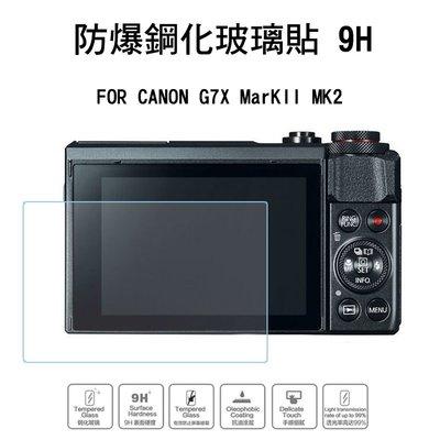 *Phone寶*CANON G7X MarK II MK2 鋼化防爆玻璃貼 高硬度 高清晰 高透光 9H