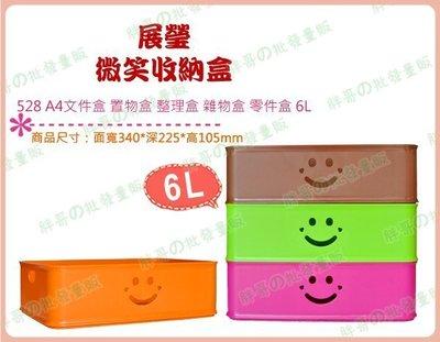 ◎超級 ◎展瑩 528 微笑收納盒 A4文件盒 置物盒 整理盒 雜物盒 分類盒 文具盒 零件盒 6L(可混批)