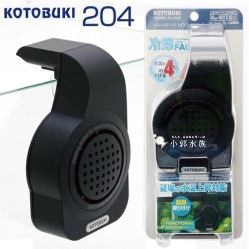 小郭水族-日本KOTOBUKI-最新款【降溫風扇 204型】適用45~60cm缸/ 風扇  降溫 風扇 冷水機 掛扇