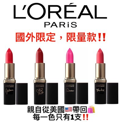 【Darling小舖】L'OREAL 巴黎萊雅 Colour Riche Collection Exclusive