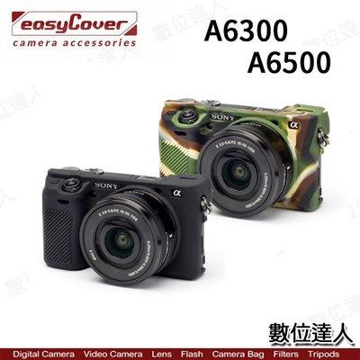 【數位達人】easyCover 金鐘套 矽膠套 保護套 SONY A6300 A6500