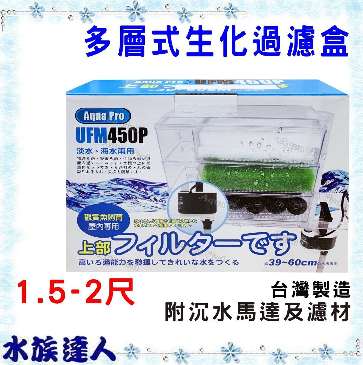 【水族達人】【上部過濾】台灣製造《新款 多層式生化過濾盒1.5~2尺 附沉水馬達及濾材Aqua Pro UFM450P》