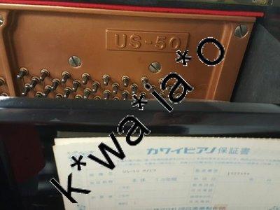 [ 鋼琴 piano ]日本 Kawai US-50 演奏級大譜架 連日本保証書