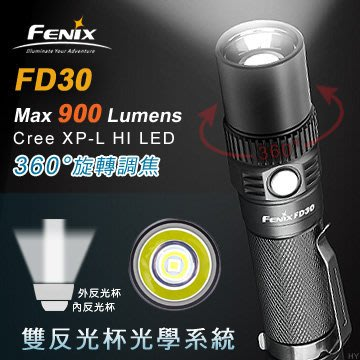 丹大戶外【Fenix】 FD30 旋轉調焦手電筒 手電筒/戶外照明/可充電/緊急照明/最高900流明