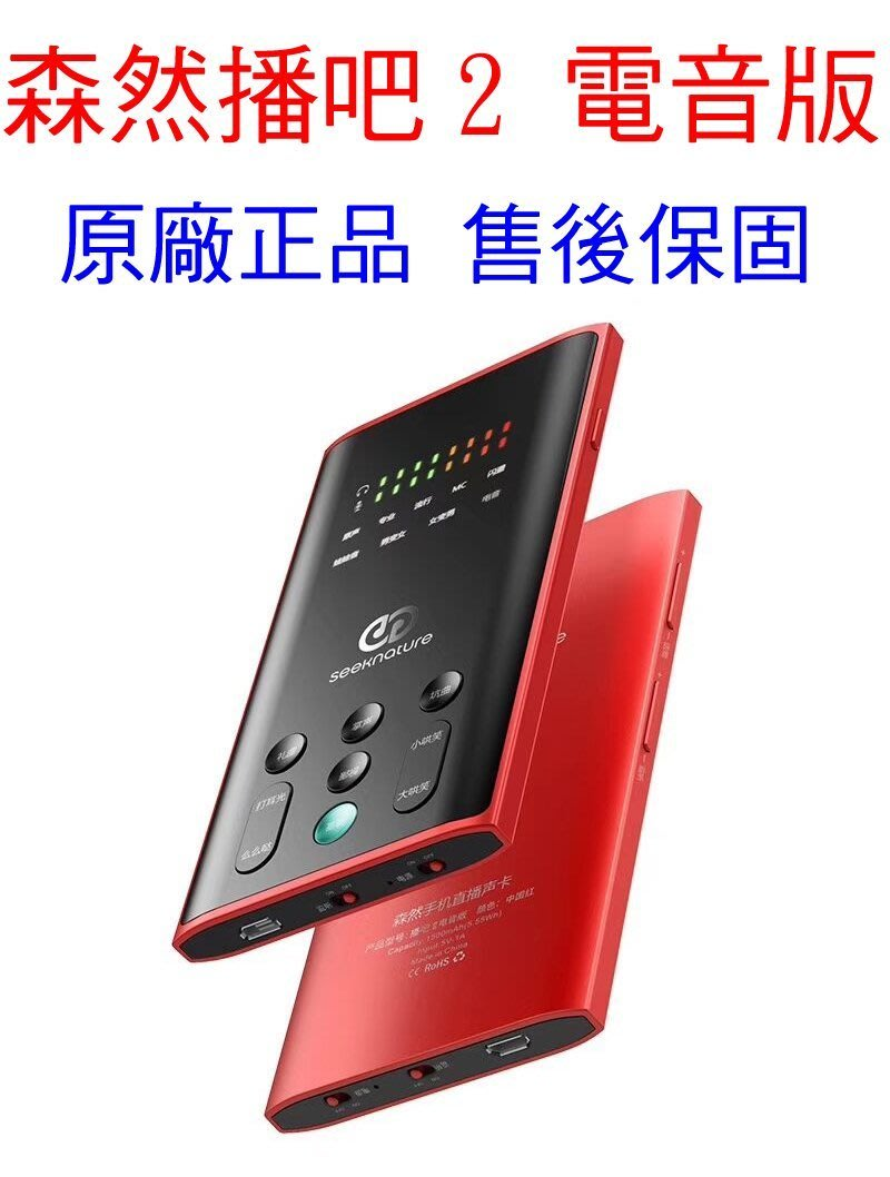 送200元保護套 森然播吧 2 播吧二代 電音版 安卓/蘋果 手機直播 可接電腦伴奏 可免電腦 送166音效