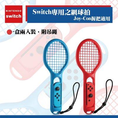 適用SWITCH 網球拍 握把 瑪利歐網球Ace 東京奧運網球 網球拍握把 瑪利歐網球用 王牌高手