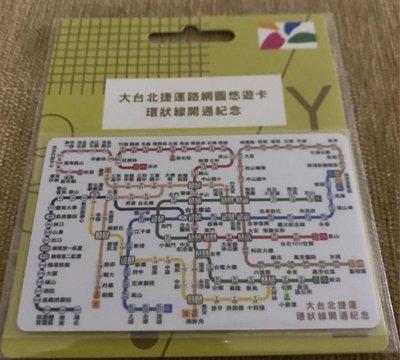 💥絕版💥大台北捷運路網圖悠遊卡-環狀線開通紀念【悠遊卡公司回收珍藏版】