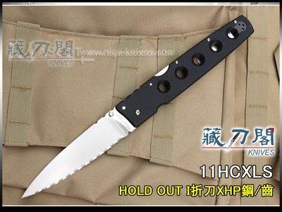 《藏刀閣》COLD STEEL-(HOLD OUT I)大折刀(齒刃)
