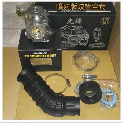 全新 勁戰小改噴射版岐管組全套-適用於改缸58.5-59mm使用