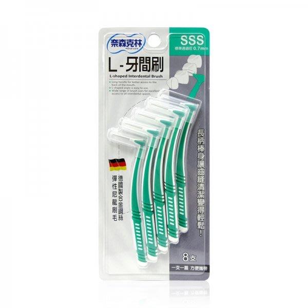【阿LIN】4359AA 奈森克林L型牙間刷 齒間刷 一支一蓋 8入組