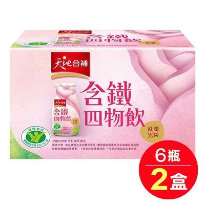【亮亮生活】ღ 桂格 天地合補含鐵四物飲120ml 6入 2盒組 ღ 強化鐵質 添加珍貴膠原蛋白