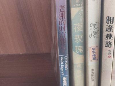 ✿哈哈二手書✿蝦米10櫃70【老謝的財富報告 2】【作者-謝金河】財信出版※二手書